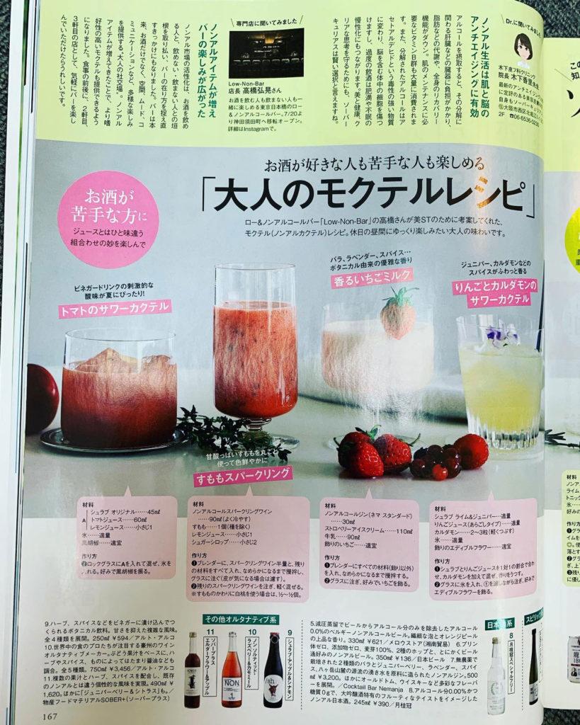 美ST 9月号「大人のモクテルレシピ」